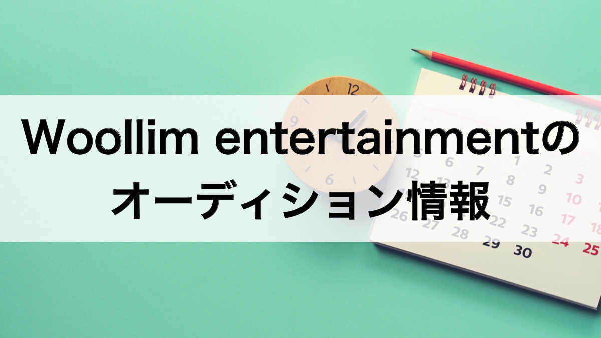 Woollim entertainmentのオーディション情報