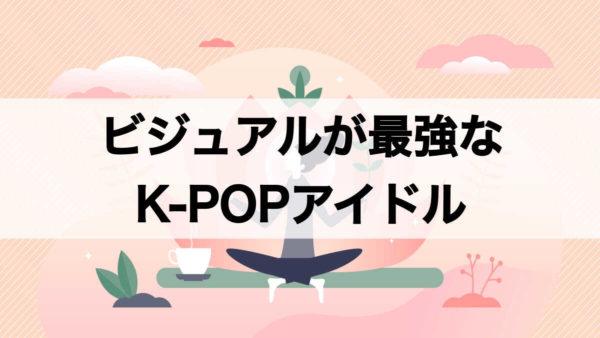 ビジュアルが最強なK-POPアイドル