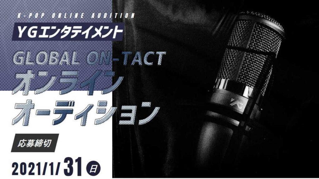 2021 YG Global ON-TACT AUDITION
