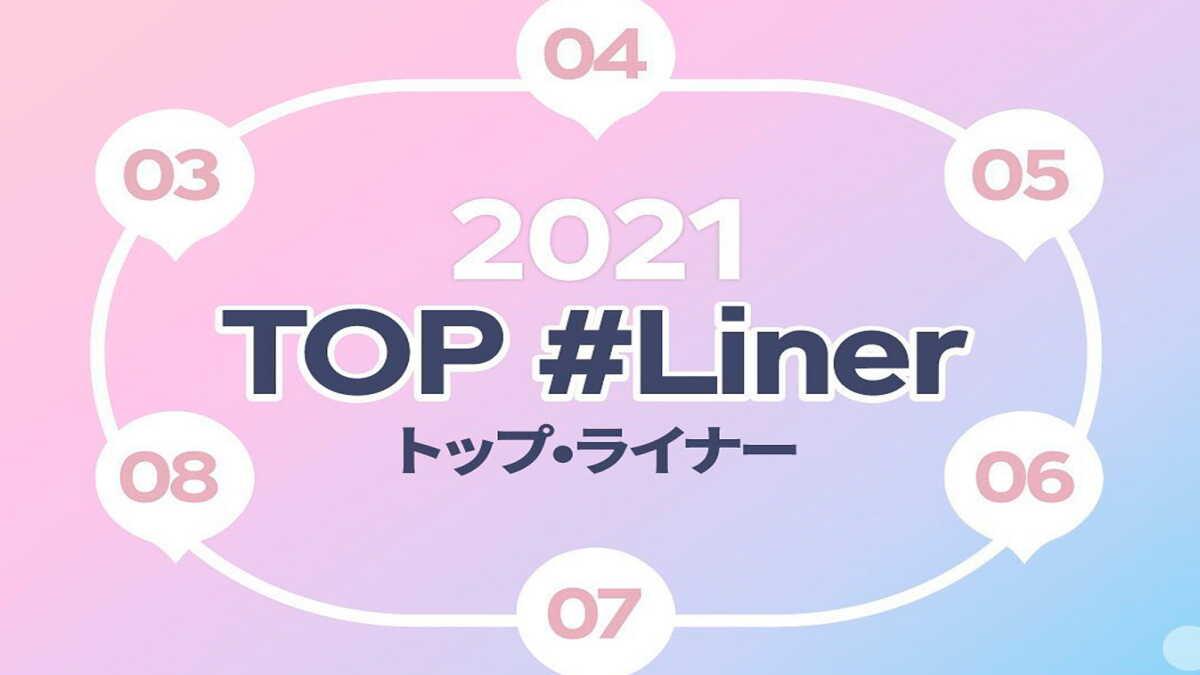 SMの「TOP#Linerオーディション」