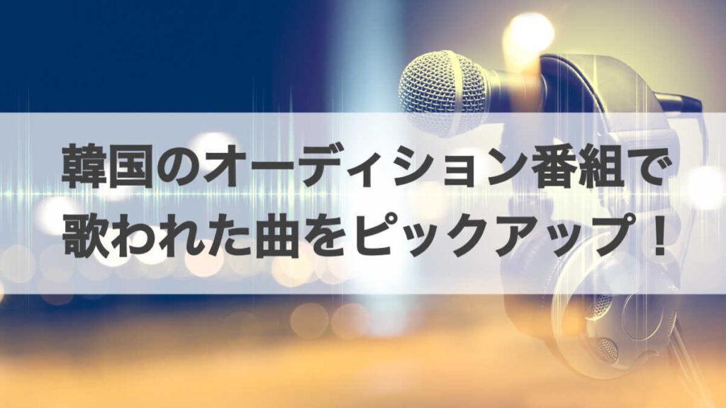 韓国のオーディション番組で歌われた曲