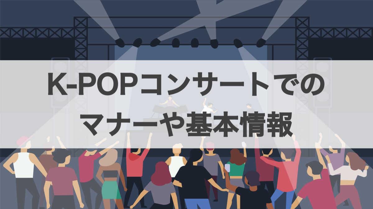 K-POPコンサートでのマナーや基本情報