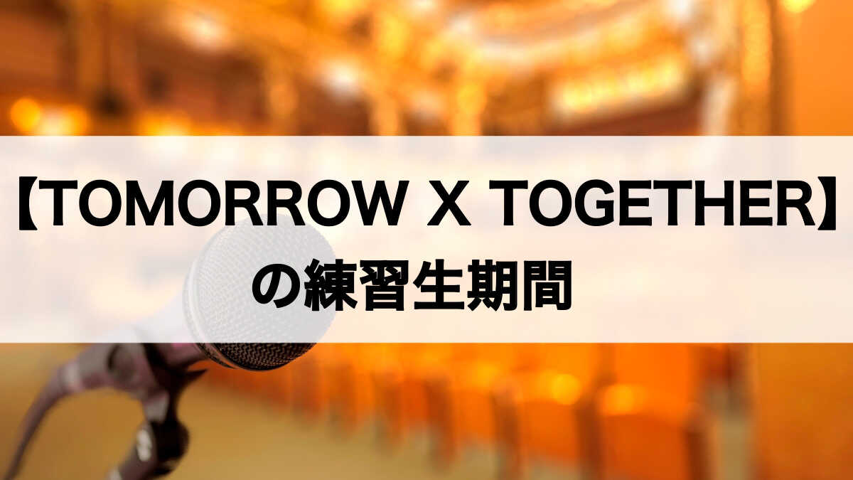 【TOMORROW X TOGETHER】の練習生期間