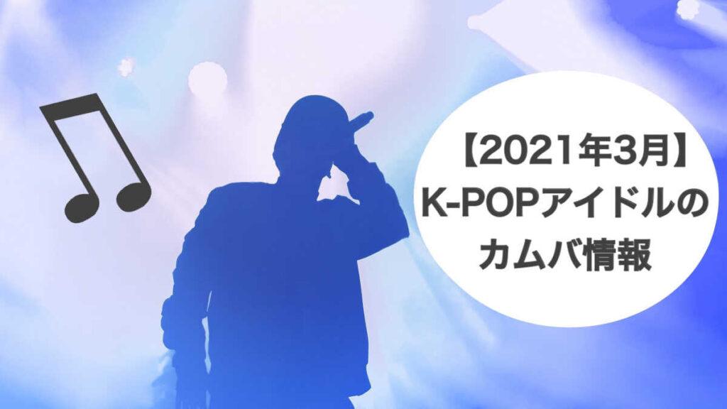 K-POPアイドルのカムバ情報【3月】