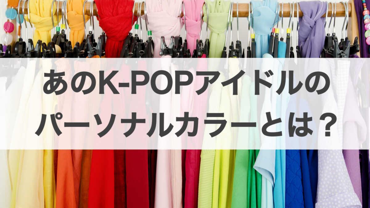 K-POPアイドルのパーソナルカラー