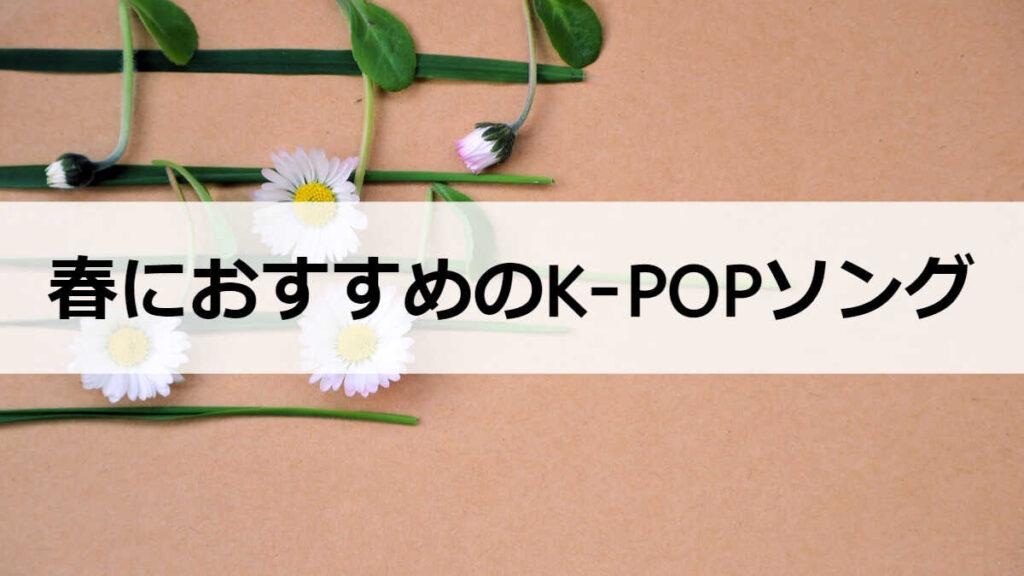 春におすすめのK-POPソング