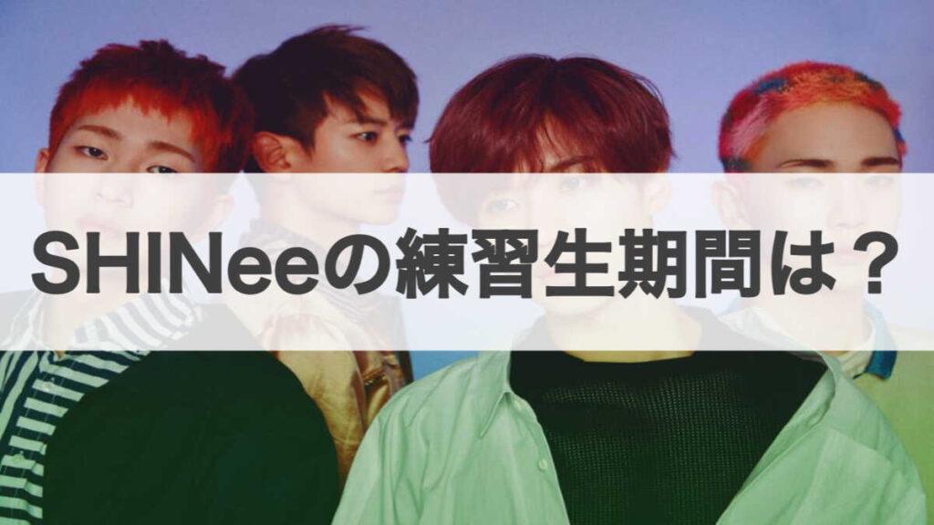 K-POPアイドル「SHINee」の練習生期間