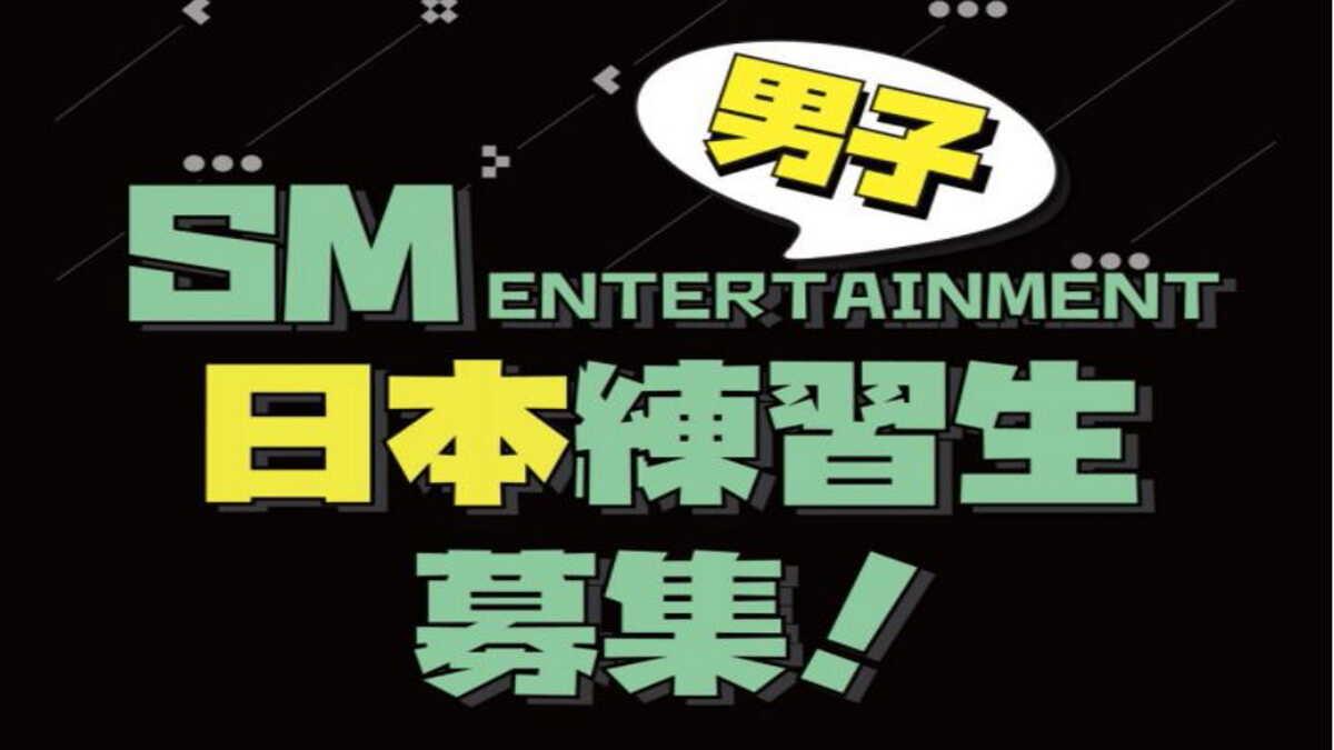 SMエンターテインメントが「日本男子練習生」を募集