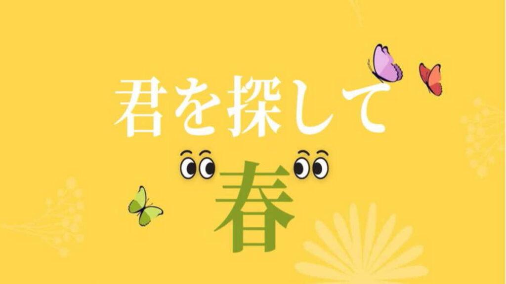 """YUE HUA「 君を探して """"春""""」オーディション"""
