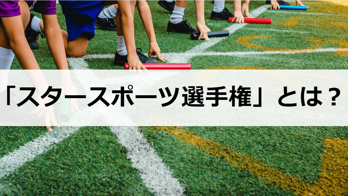 スタースポーツ選手権とは