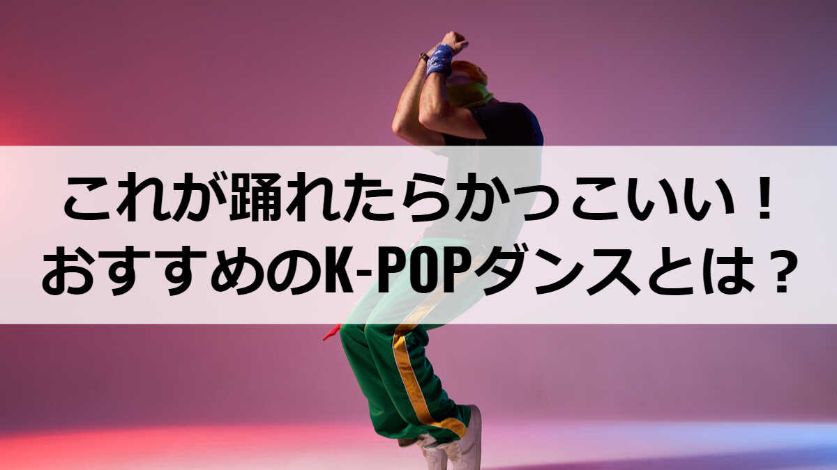 おすすめのK-POPダンス