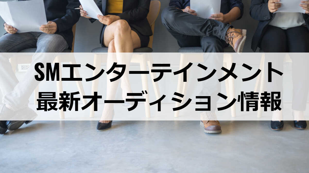 SMエンターテインメントのオーディション