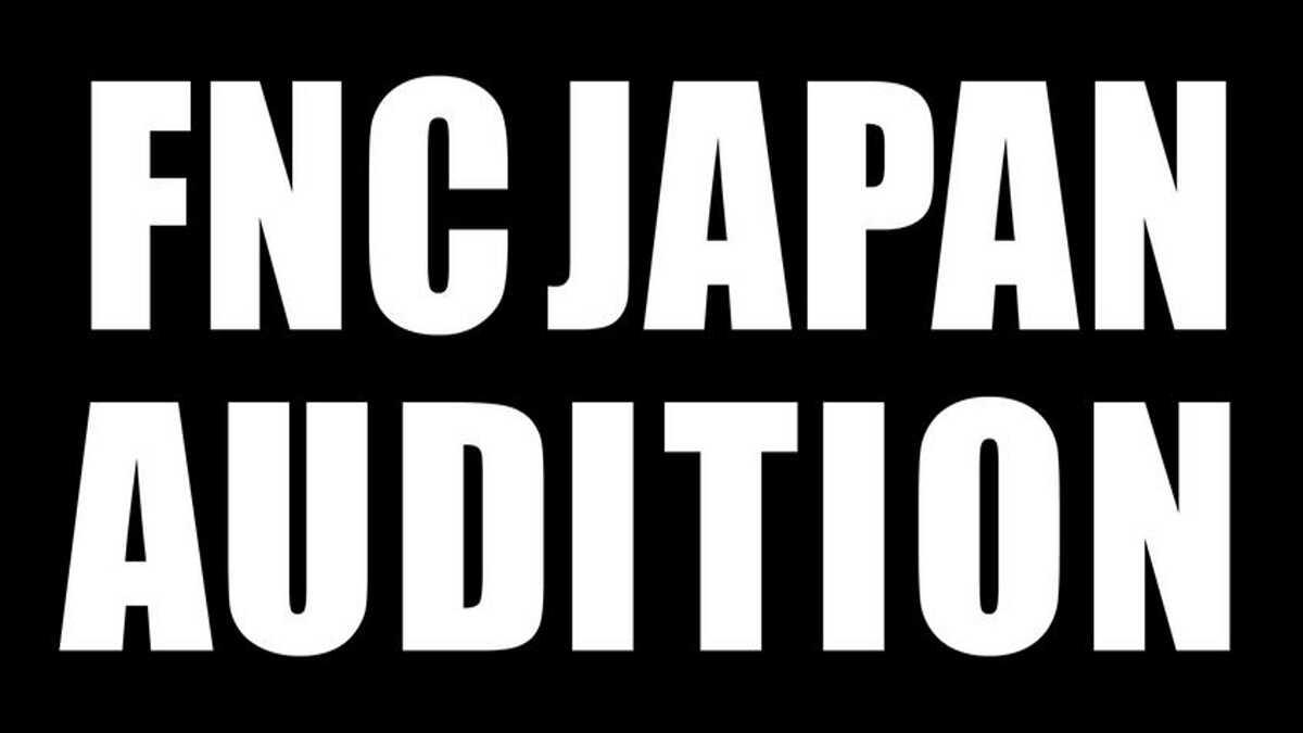 【2021年最新版】FNCエンターテインメントオーディション